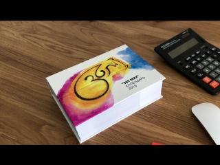 Календарь-Книга «365 МЯУ»