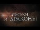 ЗАПРЕЩЁННАЯ ПЕСНЯ ПРО ИГРУ ПРЕСТОЛОВ _ Сыендук