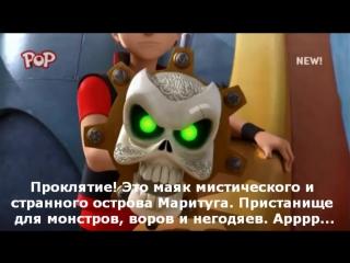 Зак Шторм / Zak Storm - 1 сезон 2 серия (Русские субтитры)