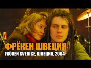 Фрёкен Швеция / Fröken Sverige / Швеция