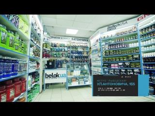 магазин Belok.ua по адресу ул. Антоновича, 165