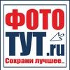Онлайн-сервис FOTOTUT.ru
