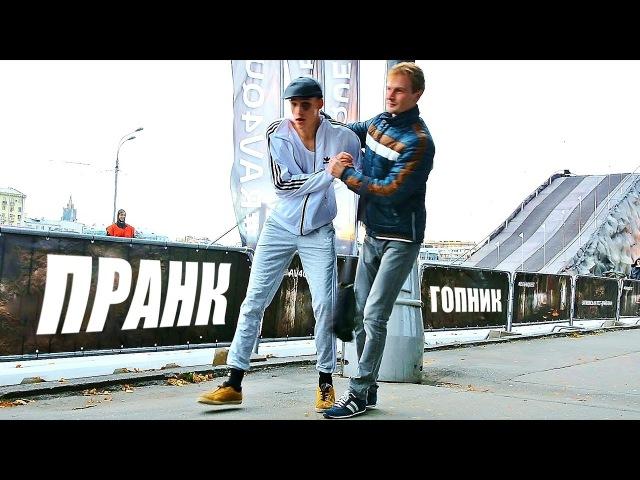 ДЕРЗКИЙ ГОПНИК - ПРАНК