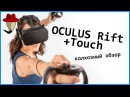 OCULUS RIFT TOUCH CV1 | Колхозный Обзор