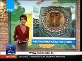 Семь чудес России - Республика Саха (Якутия)