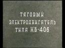 Электровоз Н8 1961 г кинокурс