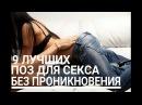 Секс без Проникновения 9 Лучших Поз