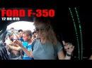 Я ❤ АВТОЗВУК/FORD F 350/12 штук DB 415