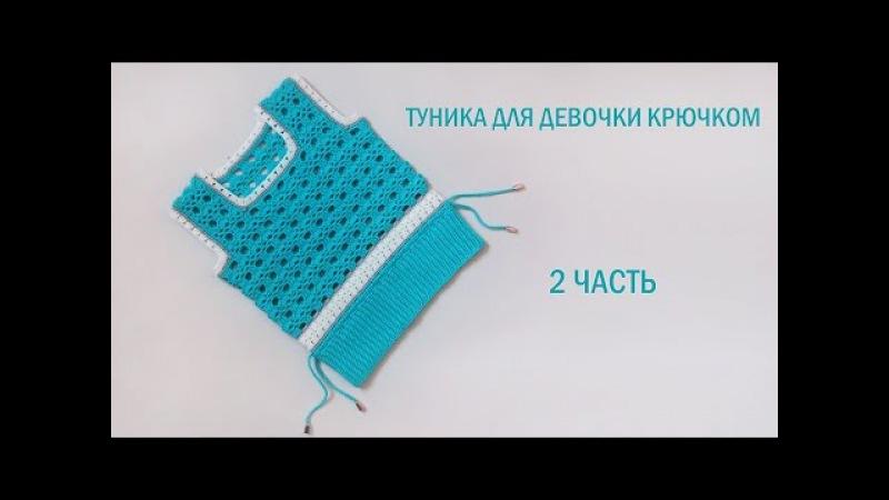 Туника для девочки крючком часть 2 Вязание крючком для начинающих Мастер класс