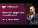 Продающее оформление группы Вконтакте. Урок 8 Фото и видео
