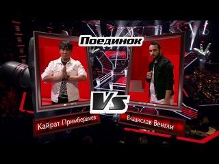 Екатерина Ковская иАслан Ахмадов «Зима всердце» - Поединки - Голос - Сезон 5
