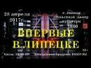 Гела Гуралиа - анонс концерта в Липецке 28.04.2017 (12+)