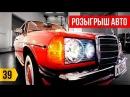 Розыгрыш Mercedes W123 от Трансформатора
