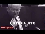 Никита Хрущев о гей-пропаганде
