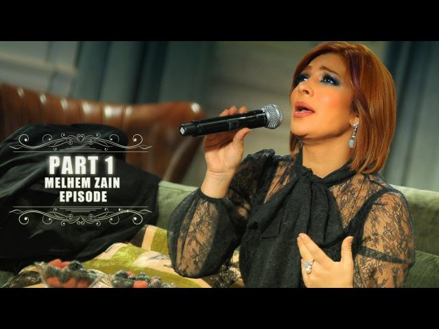 Soula 3 With Melhem Zain - Sara Elhany - Samer El Masry Part1
