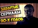 ЗАБЫТЫЕ СЕРИАЛЫ 90 Х ГОДОВ МИСТИКА ФАНТАСТИКА