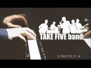 TAKE FIVE band 2017 кавер-группа г.Новокузнецк