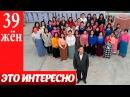 САМЫЙ БОЛЬШОЙ ГАРЕМ В МИРЕ 39 ЖЁН