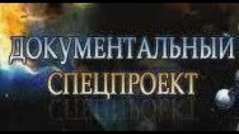 Одержимые: доказательства дьявола. Документальный спецпроект от 01 09 2017