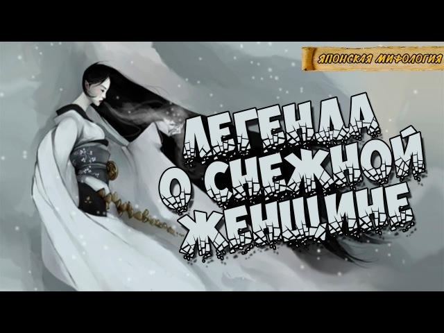 Японская мифология: Легенда о снежной женщине