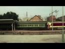 ESTRADARADA Скорый Поезд На Юг (СПЮ)