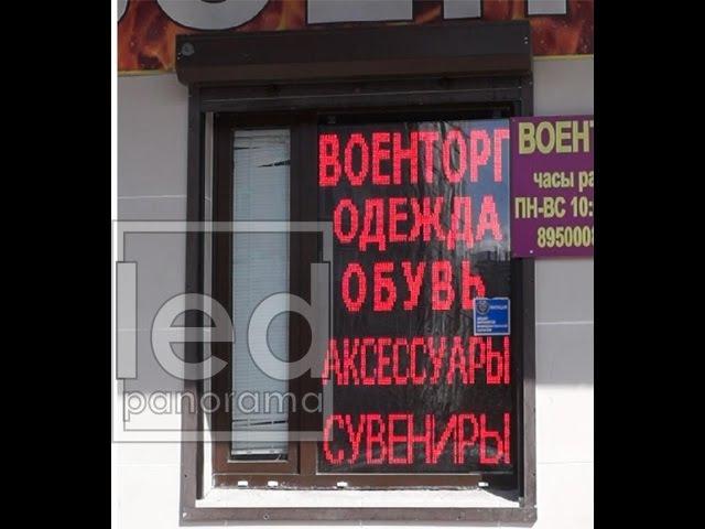 Бегущая строка 1,01*1,65 (экран 0,96*1,60) м., | ledpanorama.ru