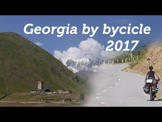 Georgia by bycicle / Грузия на велосипеде 2017
