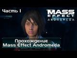 ЛЕГИОН Прохождение Mass Effect Andromeda - часть 1
