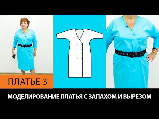 Платье с запахом и вырезом на основе платья без выкройки своими руками за 5 минут Платье 3