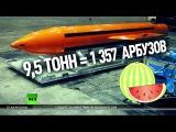 «Мать всех бомб»: зачем США сбросили неядерный снаряд на Афганистан