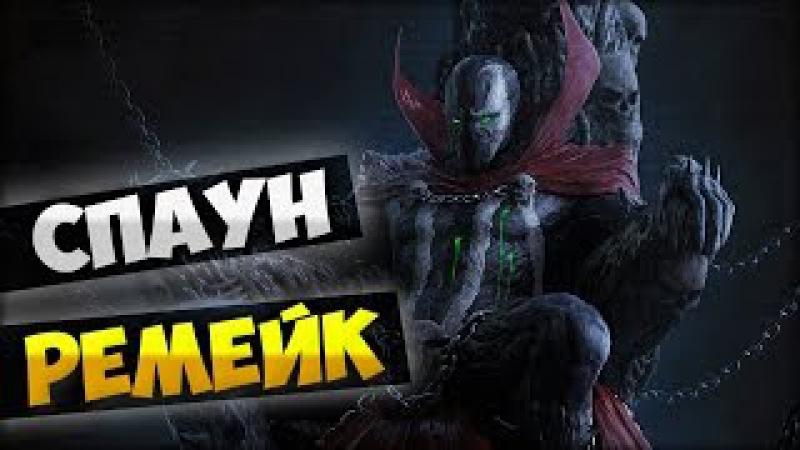 СПАУН РЕМЕЙК