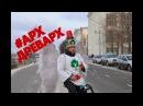 Жерар Депардье поздравил жителей Архангельска с Днем народного единства