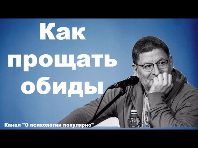 Лабковский - Как прощать обиды. Как не обижаться.