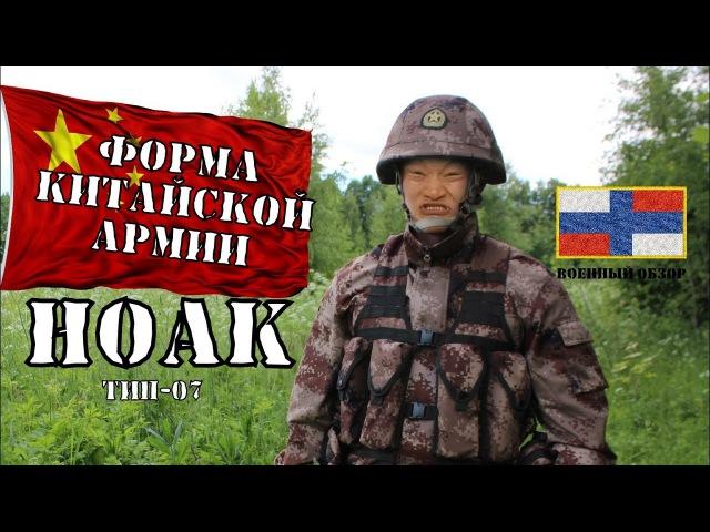 Форма Китайской Армии Тип-07 НОАК   ОБЗОР ВОЕННОЙ ФОРМЫ