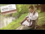 Русские Гусли слушать без остановки 1 час - Кирилл Богомилов Альбом Со Светом по свету 2016 Gusli