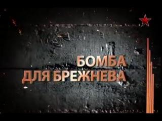 Легенды Советского Сыска - Бомба для Брежнева