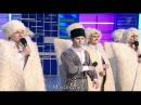 Лучшие видео youtube на сайте main-host КВН 2012 1/4 финала Чеченская сборная Конкурс одной песни