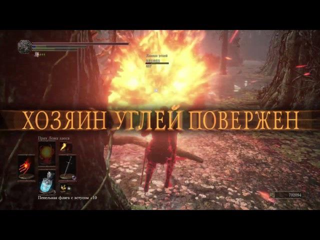 Dark Souls 3   Вторжения пироманта   Лес Страданий   Pyromancy Invasions PVP