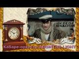 Видео открытка Кабаре оркестр ABSINTHE LIGHT  Танец  беспризорников