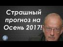 В Кремле паника, как в бункере Гитлера! Андрей Пионтковский