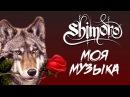 SHIMORO МОЯ МУЗЫКА Official Music Video