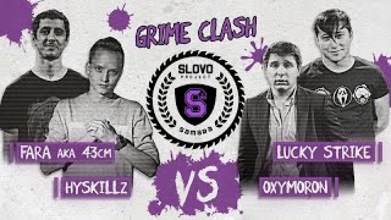 SLOVO: FARA aka 43CM x HYSKILLZ vs OXYMORON x LUCKY STRIKE (GRIME CLASH)   САМАРА