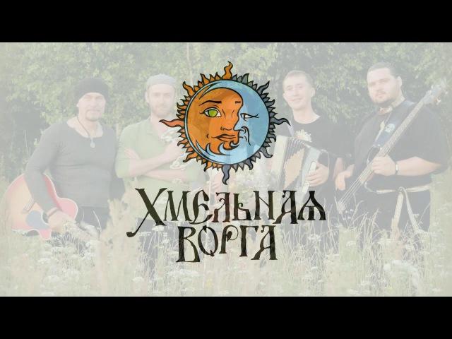 Хмельная ворга (Hmelnaya vorga) - Топоры да мечи (Axes and Swords)