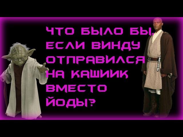 Если бы Мейс Винду отправился на Кашиик вместо Йоды | Star Wars: Теории