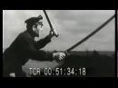 Казаки рубка и укол Первая треть ХХ века