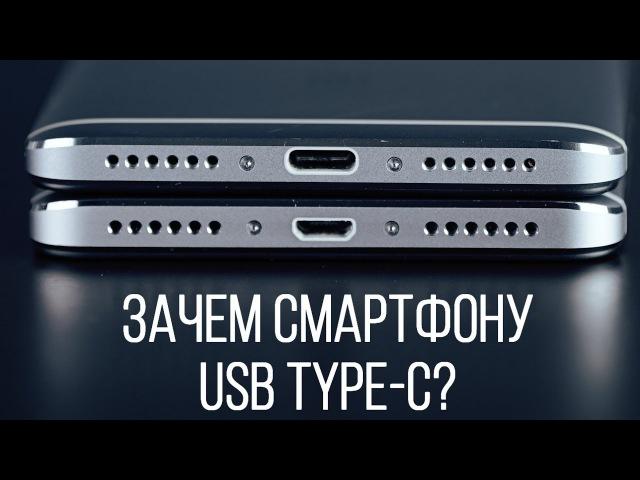 Зачем смартфону USB Type-C? Что такое USB Type-C и в чем его преимущества?