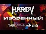 HARDY - Избранный (Live