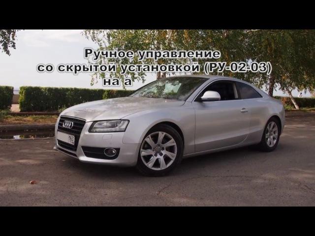 Ручное управление на автомобиле Ауди А5. Отзыв клиента.