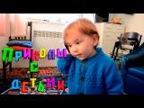ПРИКОЛ. ПРИКОЛЫ С ДЕТЬМИ 2016 Смешные дети  Funny kids 2016 Funny Kids Videos #14