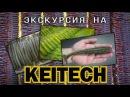 Экскурсия на завод силиконовых приманок Keitech